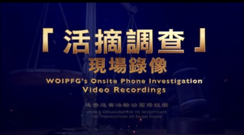 The latest live video about the international investigation of the CCP's organ harvesting